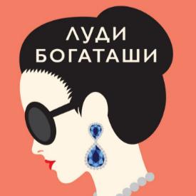 """Международният бестселър """"Луди богаташи"""" вече и на български"""