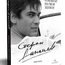 Автобиографията на един от най-големите български актьори, Стефан Данаилов, разкрива интересни подробности от личния и професионалния му живот.