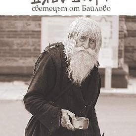 """В """"Дядо Добри – светецът от Байлово"""" журналистът Борислав Радославов възкресява историята на Дядо Добри – човекът, посветил целия си живот на Бог. Трите части на книгата събират спомените на най-близките му хора, без да търсят скандални подробности или клюки."""