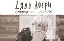 """Борислав Радославов възкресява историята на Дядо Добри – човекът, посветил целия си живот на Бог. Трите части на книгата """"Дядо Добри - светецът от Байлово"""" събират спомените на най-близките му хора, без да търсят скандални подробности или клюки."""