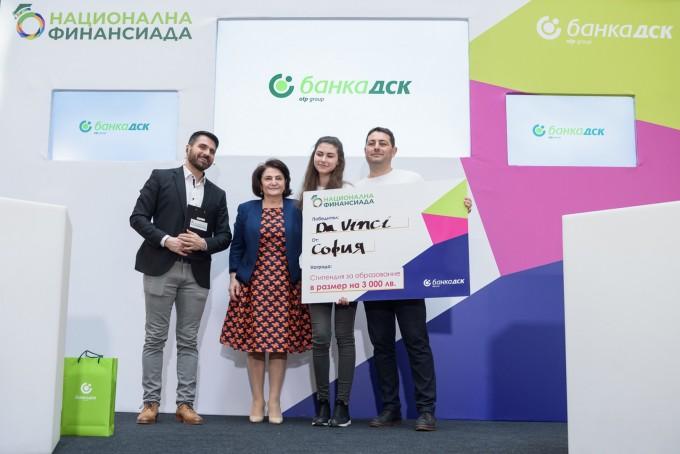 """Отбор Da Vinci от София е големият победител в """"Национална финансиада"""""""