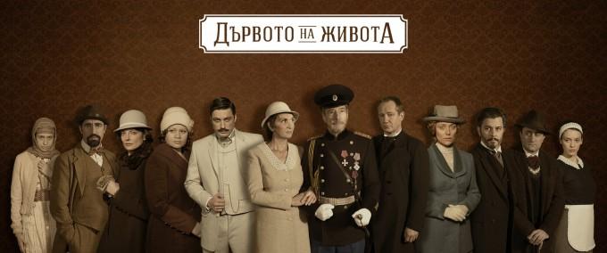 Тази вечер стартира първият исторически сериал в новата история на България