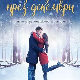 """""""Един ден през декември"""" ще ви настрои на романтична коледна вълна. Очаква ви сърдечна и трогателна любовна история за случайностите, които често предопределят живота ни. И то точно през декември."""