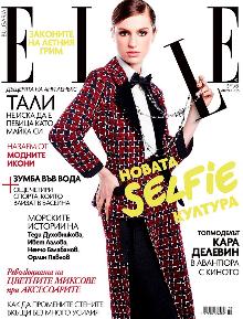 Тали Ленъкс на корицата на ELLE България / август 2015