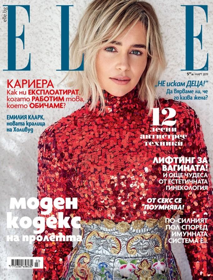 Емилия Кларк, кралицата на Холивуд, на корицата на сп. ELLE