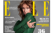 Корицата на ELLE България с ексклузивна сесия и интервю в броя със Селин Дион