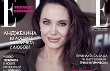 Анджелина Джоли на корицата на новия брой на ELLE България