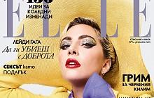 Лейди Гага на корицата на новия брой на сп. ELLE