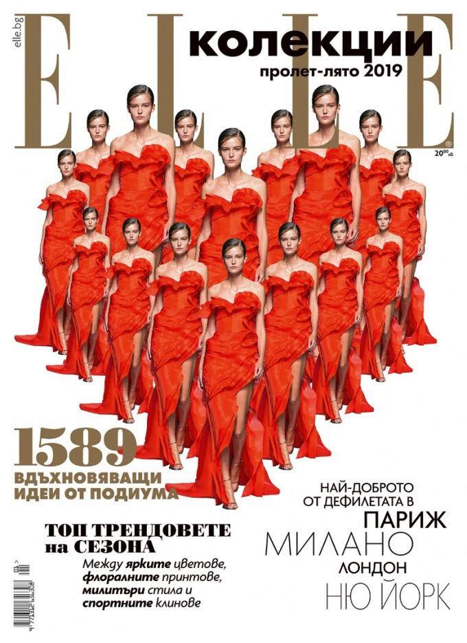 Търсете специалното издание ELLE Колекции от 7 март!