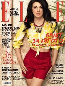 Мария Грънчарова на корицата на списание ELLE/юни 2015