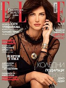 Катя Трифонова на корицата на сп. ELLE