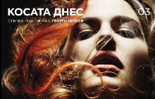 """Трето издание на албума """"Косата днес. Стъпка по стъпка с Георги Петков"""""""