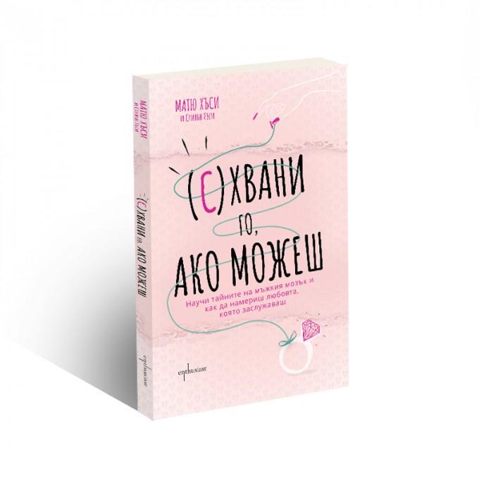 """""""(С)Хвани го, ако можеш"""" – четиво за жената, която търси любовта"""