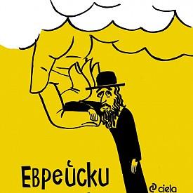 """Мориц Йомтов и Марко Стойчев, познати като известното дуо Братя Мормареви, събират в книгата """"Еврейски вицове"""" (не)известни вицове и анекдоти за еврейския народ. Публикуваните на страниците на изданието вицове предлагат умела самоирония, но едновременно с това разкриват много повече за светоусещането и мирогледа на един народ, който е потискан, обиждан и преследван през вековете, но е успял да се съхрани и пребъде именно заради неповторимото си чувство за хумор над самия себе си."""