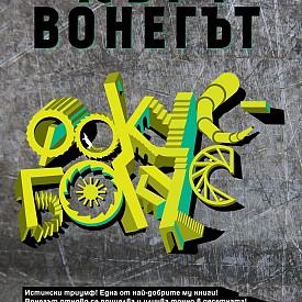 """""""Фокус-бокус"""" на Кърт Вонегът - трогателен и проницателен роман, който ще ви разстрои, но и ще ви разсмее."""