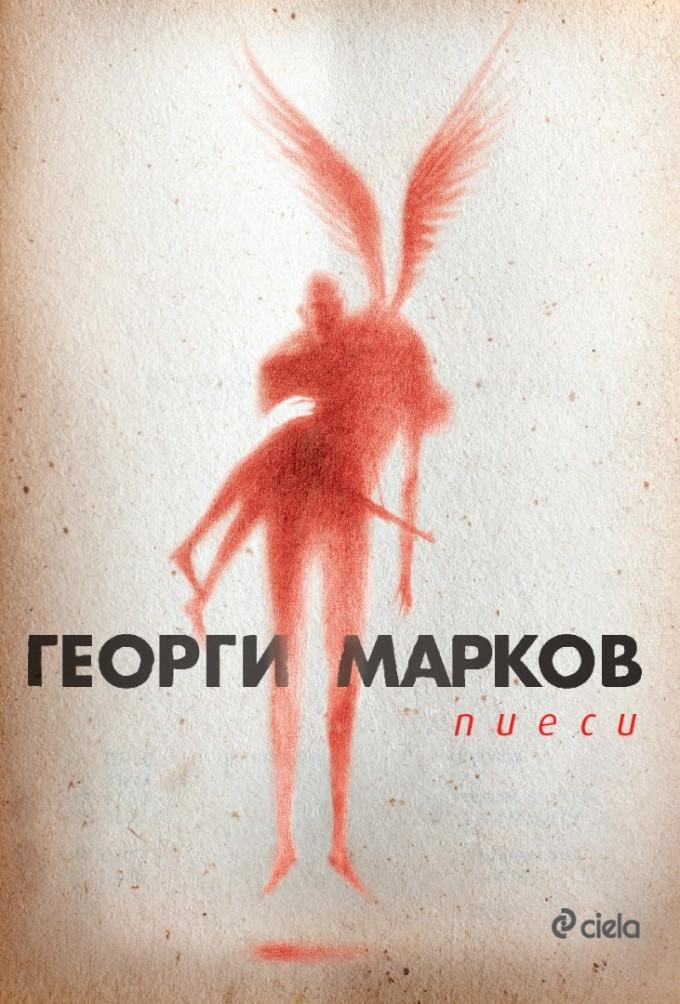 В книгата са събрани 11-те пиеси на Георги Марков,...
