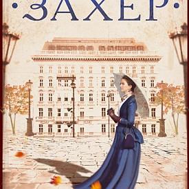 """Книгата ни отвежда във Виена и ни отварявратите към хотел """"Захер""""– една от ярките емблеми на града – и към бурния живот между стените му. А из коридорите на пищната сграда се разпореждаАна Захер, жената, изградила репутацията на хотела като средище на артисти, аристократи, политици и благодарение на която всяка уважавана сладкарница по света има в менюто си торта """"Захер"""". Оригиналната рецепта за кулинарния шедьовър също се крие между кориците на книгата."""