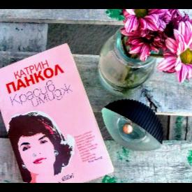 Дневникът на една (не)ваканционна седмица