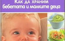 """""""Как да храним бебетата и малките деца"""" е една класическа книга с рецепти за здравословни и апетитни ястия за деца от Анабел Кармел, авторката на най-продаваните книги в областта на детското хранене. Тук ще намерите над 200 фантастични рецепти създадени с много въображение, включващи първите пюрета, закуските, съблазнителните храни за капризните, идеи за обедни менюта и ястия, които да се ядат от цялото семейство."""