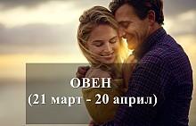 """ОВЕН: Съюзът се основава на взаимно доверие; партньорите се чувстват като съучастници в едно приключение, наречено """"живот"""". / ТЕЛЕЦ: Разминаванията в гледните точки намаляват вашия оптимизъм. / БЛИЗНАЦИ: Вие сте добре заедно, защото притежавате същата страст за живота. / РАК: Днес сте """"да"""", а утре """"не"""" - чувствате се като на суинг. / ЛЪВ: Страстна взаимна обич. / ДЕВА: Усещане за мир и сигурност. Вие се чувствате защитени, но избягвайте рутината. / ВЕЗНИ: Тайната на успеха е хармонията и взаимното уважение. / СКОРПИОН: В духа на спонтанноста - подгответе се за неочаквани завои. / СТРЕЛЕЦ: Взаимоотношения ви са като в уютен пашкул, който се грижи и за двамата партньори. / КОЗИРОГ: не се сърдете един на друг, не бъде отмъстителни - и всичко ще бъде наред. / ВОДОЛЕЙ: Партньорите се чувстват като съмишленици и това е много обединяващо. / РИБИ: Вашите идеи често влизат в противоречие, но вие сте обединени от взаимно уважение."""