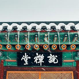 Ледени висулки по стрехите на храм Woljeongsa, разположен в планината Odaesan, област Гангуон.