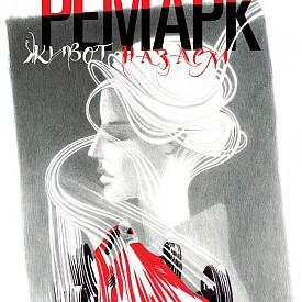 """Късният роман на Ерих Мария Ремарк """"Живот назаем"""", писан през 1951 г., излиза в ново издание с твърди корици."""