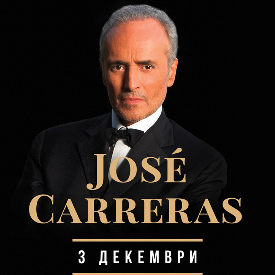 Великият Хосе Карерас се сбогува с българската публика