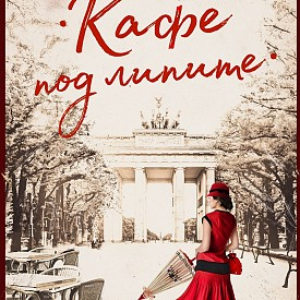 """""""Кафе под липите"""" ни пренася в средата на 20-те в Берлин и ни запознава с Фрици. Тя пристига в столицата от малък еснафски град след две огромни разочарования - разрушена е представата ѝ за любовта, сринат е и стремежът ѝ към творческа изява.Но младото момиче мечтае - да пише, да създава сценарии за филми, да твори. Ще намери ли щастието?"""