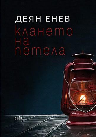 """""""Надеждата умира последна, а надеждата на унижените и оскърбените не умира никога"""""""