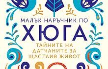 """Ако искате да научите повече за хюга философията, си вземете книгата """"Малък наръчник по хюга"""" (изд. """"Хермес""""). Авторът Майк Викинг е изпълнителен директор на Института за изследване на щастието в Копенхаген и затова можете да му се доверите."""
