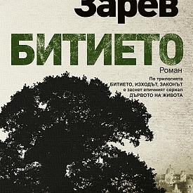 """По мотиви от """"Битието"""" на Владимир Зарев е заснет култовият сериал """"Дървото на живота""""."""