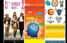 Три книги за по-забавен уикенд
