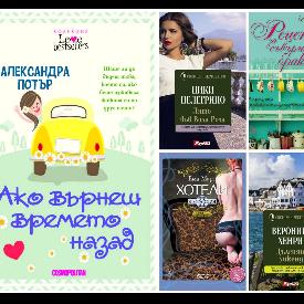 Забавни и романтични женски истории за плажа