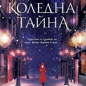 """""""Коледна тайна"""" от бившата модна журналистка Карън Суон ви кани на най-емоционалното и неочаквано литературно приключение тази зима. Разказ за експлозиите на сърцето и за един заснежен остров с неговите стари красиви сгради, в който се крие повече романтика, отколкото някога сте подозирали."""