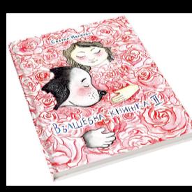 Светла Иванова с втора (интер)активна книжка за деца и родители