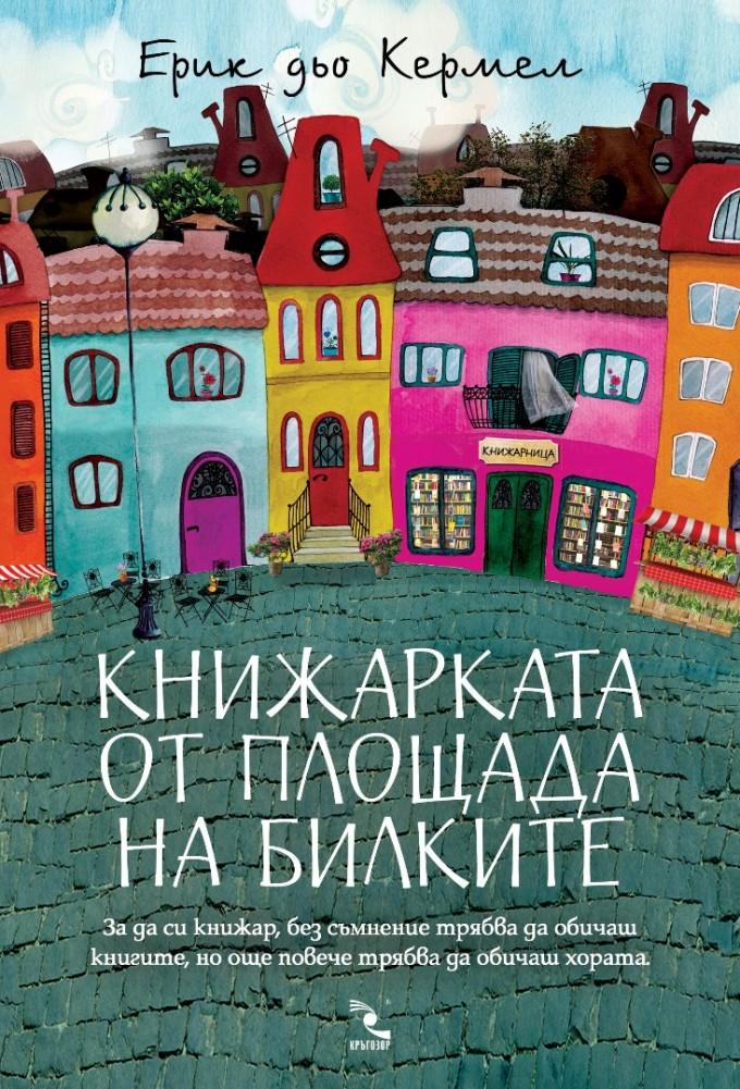 """ДНЕС ЧЕТЕМ: """"Книжарката от Площада на билките"""""""