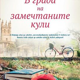 Дебютният роман на Джулия Уелан ни представя едно елегантно, поетично и вълнуващо изследване на любовта, която се появява ненадейно, която завладява сърцата, дори когато умът има други намерения, и която е по-силна от всичко. Книгата е толкова добра, че филмови продуценти купуват правата й за екранизация, още преди романът да е излязъл.