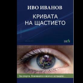 """Иво Иванов / """"Кривата на щастието""""изд. Вакон"""