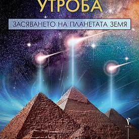 """""""Космическа утроба"""" представя неопровержимо доказателство, че животът, разумът и еволюцията на Земята са били посяти от комети и космически разум. С помощта на най-новите достижения във физиката, космологията и неврологията, Д-р Чандра Уикрамасиндж и Робърт Бовал изследват възможността универсално познание да е било складирано в човешката ДНК и клетки, и постулират, че някои древни култури, такива като строителите на пирамидите в Египет и строителите на храмове в Индия, е възможно да са знаели как да се извлича това познание. Като представят нови открития на изтъкнати архитекти, инженери и математици, авторите показват, че Великата пирамида представлява триизмерно математическо уравнение в камък, носещо важни послания за човечеството през времето и пространството за това кои сме ние и откъде идваме."""