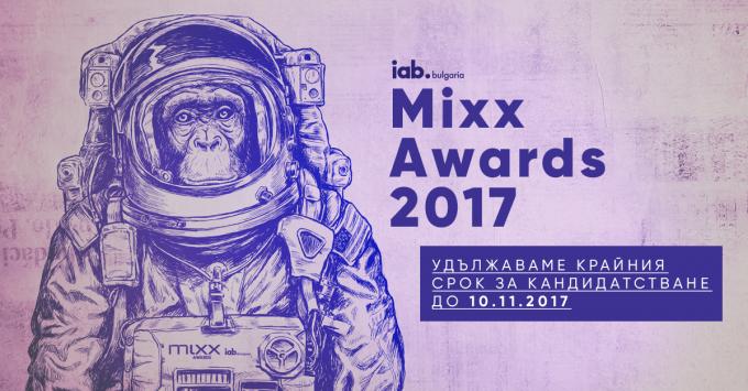 Удължава се срокът за кандидатстване в IAB MIXX Awards