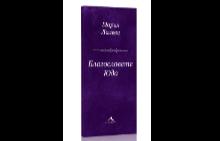 """ELLE чете: стихосбирката """"Благословете Юда"""" на Мария Лалева"""