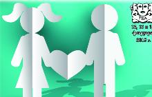"""12, 13 и 14 февруари - дни на влюбените в театър """"Българска армия"""" -"""