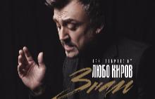 Любо Киров със златен албум