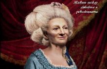 Мадам Тюсо лежала в килия с любимата на Наполеон