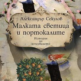 """Новото колекционерско издание  на """"Малката светица и портокалите"""" на Александър Секулов, която всъщност е продължение на изящния му роман """"Колекционер на любовни изречения""""."""