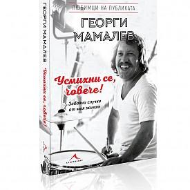 """В """"Усмихни се, човече"""" Георги Мамалев събира най-веселите истории от живота си. Ще надникнете зад кулисите на култови български филми и ще научите много за личния живот на един от най-великите ни комици."""