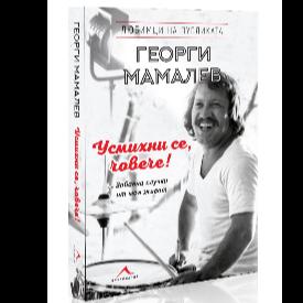 """ELLE чете: """"Усмихни се, човече!"""" на Георги Мамалев"""