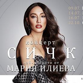 Мария Илиева представя новия си албум с национално турне
