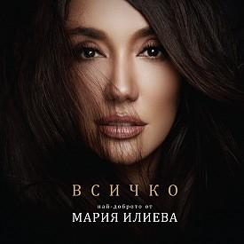 Най-големите хитове на Мария Илиева в един албум