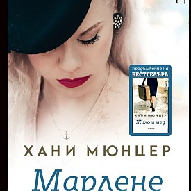 """Вълнуващото продължение на """"Жило и мед"""" на Хани Мюнцер – """"Марлене"""", обхваща периода от войната до наши дни и въвежда множество нови герои. Тя разказва за живота, за любов, сила, оптимизъм, лоялност. Но и за смърт, омраза, злоупотреба и за неописуема бруталност. Разказва за жени, осъзнали повелята на времето, жени от плът и кръв, които нищо не може да уплаши, когато искат да останат верни на себе си."""